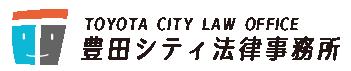 豊田シティ法律事務所